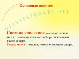Основные понятия Система счисления — способ записи чисел с помощью заданного