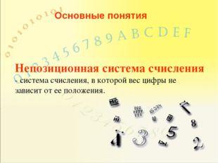 Система счисления — способ записи чисел с помощью заданного набора специальны