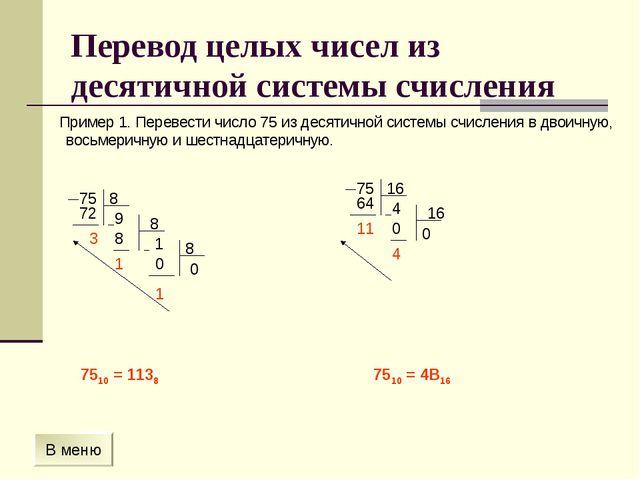 Перевод целых чисел из десятичной системы счисления Пример 1. Перевести число...