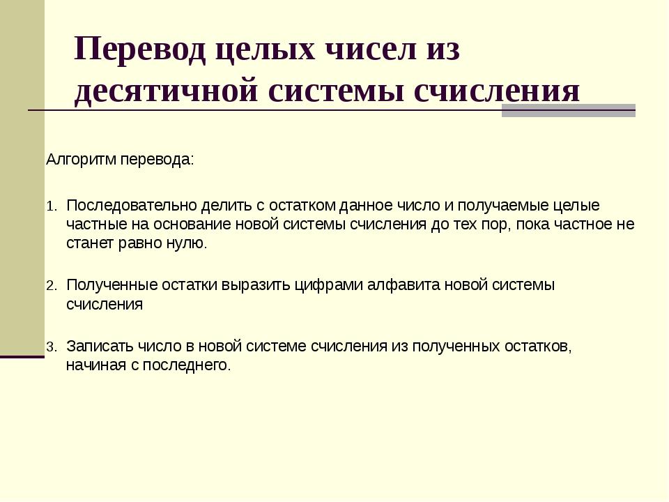 Перевод целых чисел из десятичной системы счисления Алгоритм перевода: Послед...