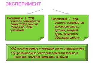 ЭКСПЕРИМЕНТ Развитием 1 УУД учитель занимается самостоятельно не говоря об эт