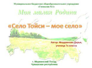 Автор: Мордвинова Дарья, ученица 7а класса Муниципальное бюджетное общеобразо