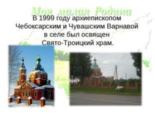 В1999годуархиепископом ЧебоксарскимиЧувашскимВарнавой вселебылосвя