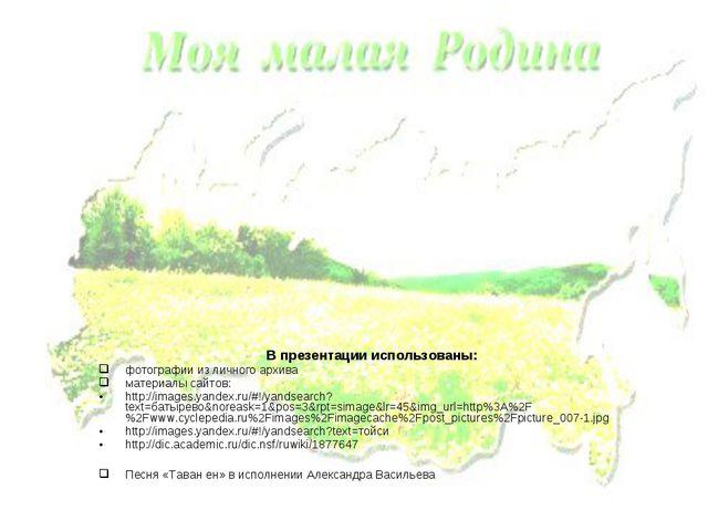 В презентации использованы: фотографии из личного архива материалы сайтов: h...