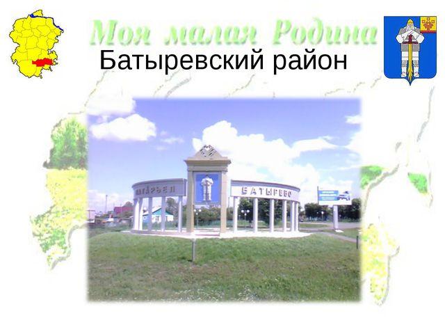 Батыревский район