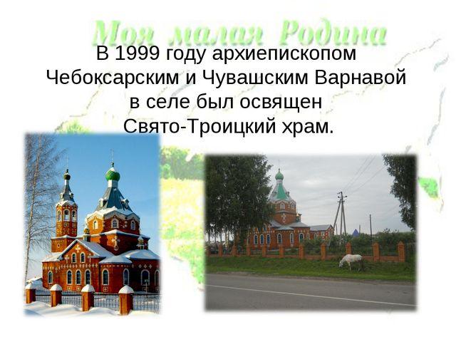 В1999годуархиепископом ЧебоксарскимиЧувашскимВарнавой вселебылосвя...