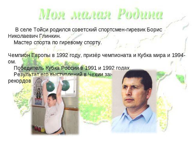 ВселеТойси родилсясоветскийспортсмен-гиревик Борис Николаевич Глинкин. М...