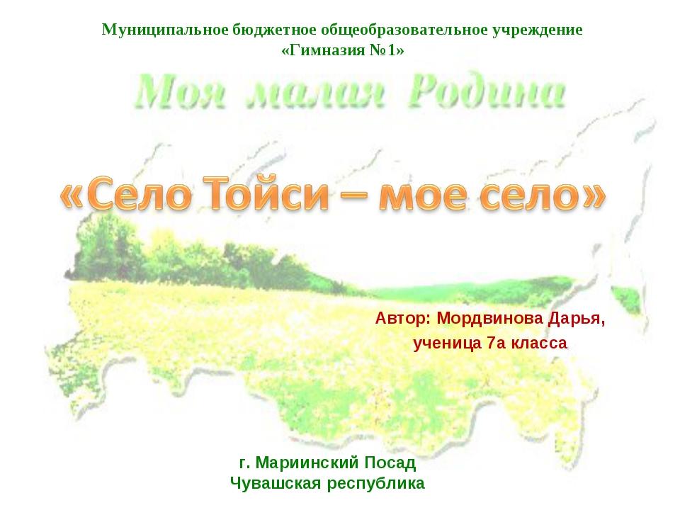 Автор: Мордвинова Дарья, ученица 7а класса Муниципальное бюджетное общеобразо...