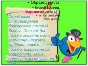 Задание 2. Перед вами стихотворение болгарского поэта И. Босева. Это как бы