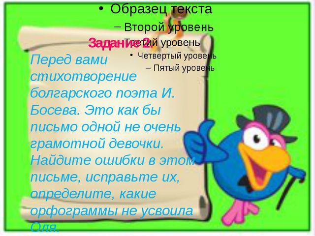 Задание 2. Перед вами стихотворение болгарского поэта И. Босева. Это как бы...