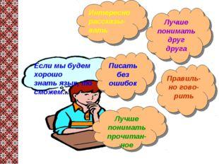 Если мы будем хорошо знать язык, то сможем... Интересно рассказы-вать Писать