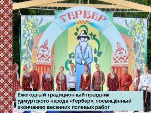 Ежегодный традиционный праздник удмуртского народа «Гербер», посвящённый окон