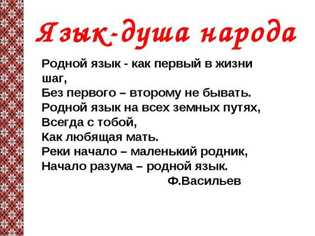Язык-душа народа Родной язык - как первый в жизни шаг, Без первого – второму...