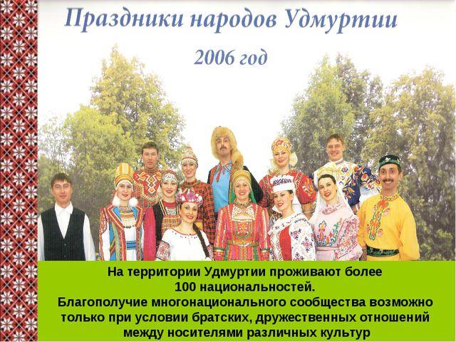 На территории Удмуртии проживают более 100 национальностей. Благополучие мног...