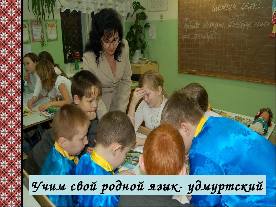 Учим свой родной язык- удмуртский