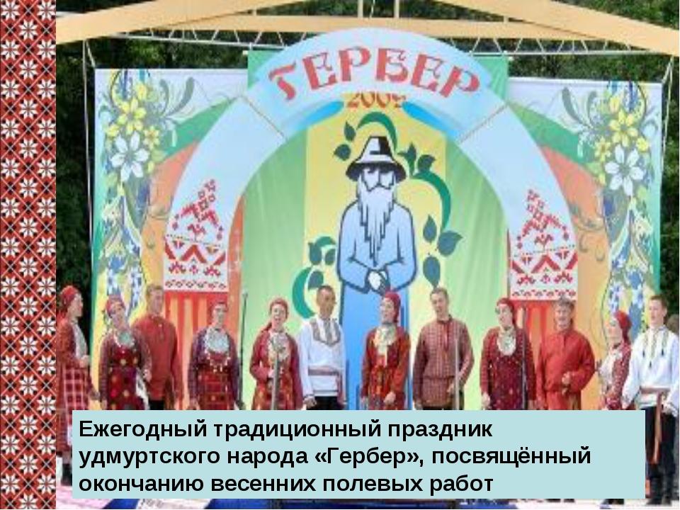 Ежегодный традиционный праздник удмуртского народа «Гербер», посвящённый окон...