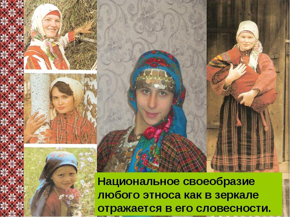 Национальное своеобразие любого этноса как в зеркале отражается в его словесн...