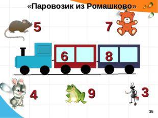 6 8 7 5 3 9 4 «Паровозик из Ромашково» 35