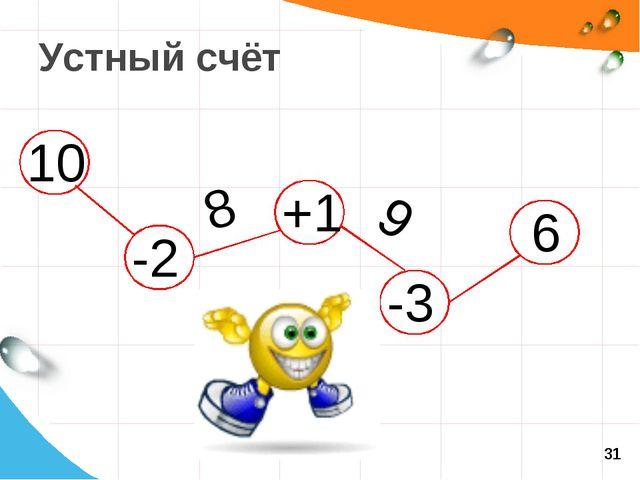 -2 Устный счёт 10 +1 -3 8 9 6 31