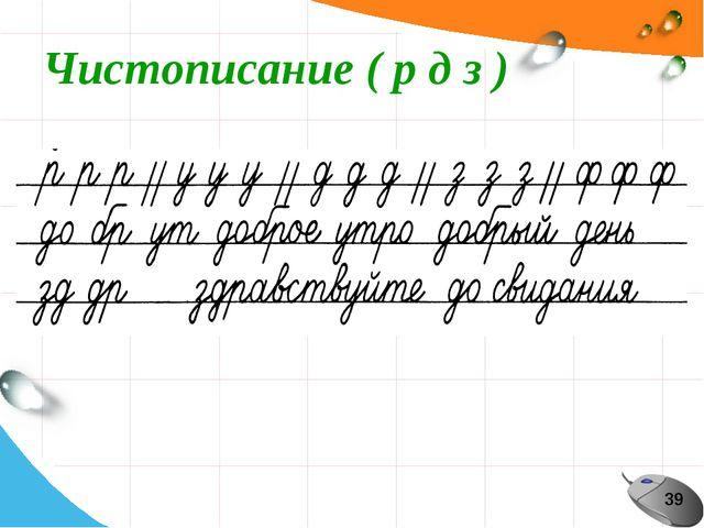 Чистописание ( р д з ) 39