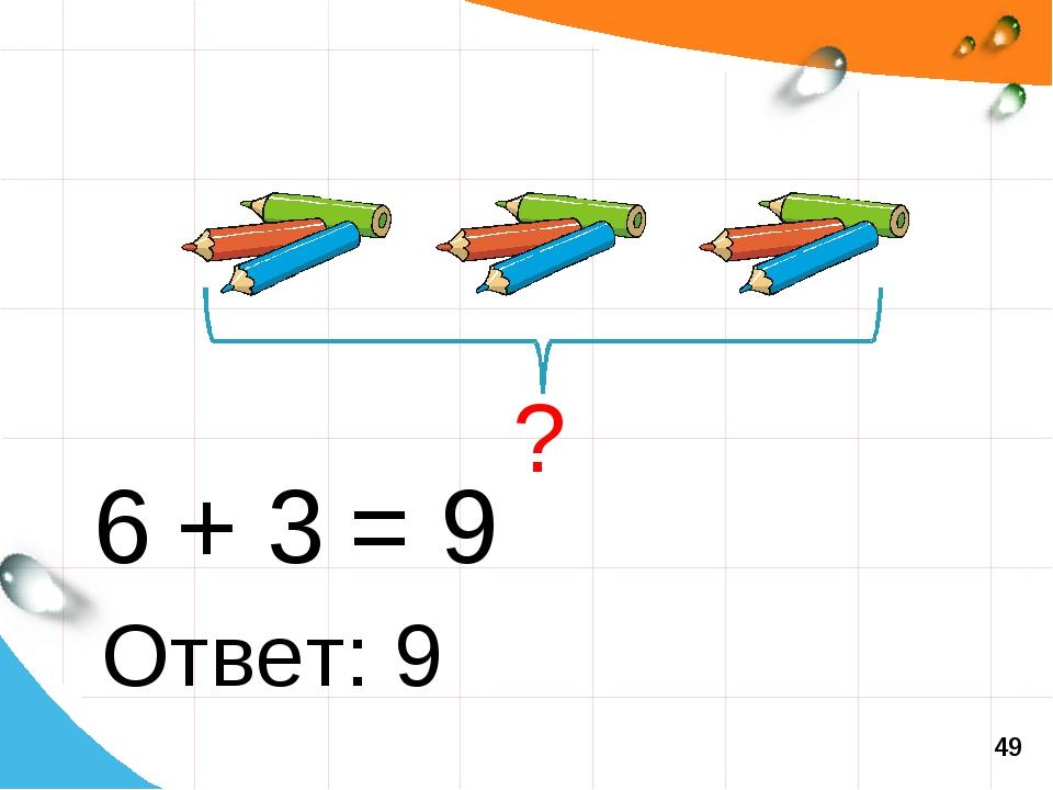 ? 6 + 3 = 9 Ответ: 9 49