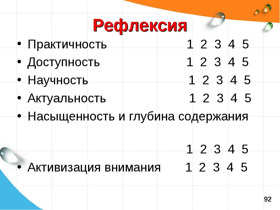 Рефлексия Практичность 1 2 3 4 5 Доступность 1 2 3 4 5 Научность 1 2 3 4 5 Ак...