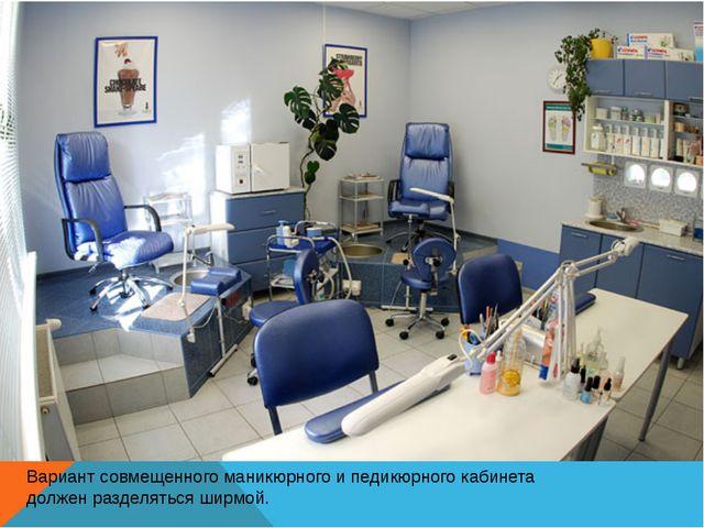 Вариант совмещенного маникюрного и педикюрного кабинета должен разделяться ши...