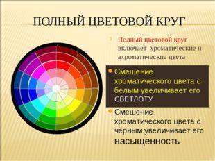 ПОЛНЫЙ ЦВЕТОВОЙ КРУГ Полный цветовой круг включает хроматические и ахроматиче
