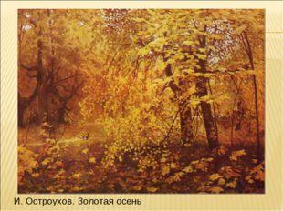 И. Остроухов. Золотая осень