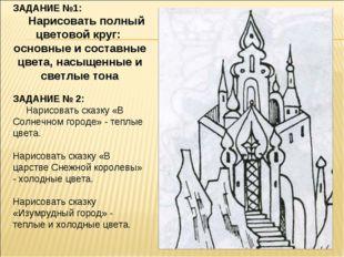 ЗАДАНИЕ № 2: Нарисовать сказку «В Солнечном городе» - теплые цвета. Нарисоват