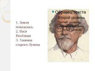 1. Земля показалась 2. Вася Весёлкин 3. Хижина старого Лувена
