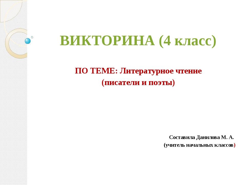 ВИКТОРИНА (4 класс) ПО ТЕМЕ: Литературное чтение (писатели и поэты) Составила...