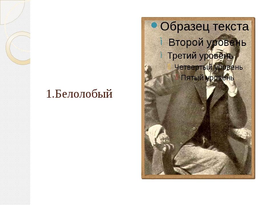 1.Белолобый