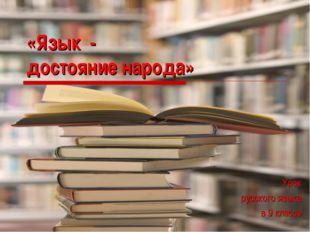 «Язык - достояние народа» Урок русского языка в 9 классе