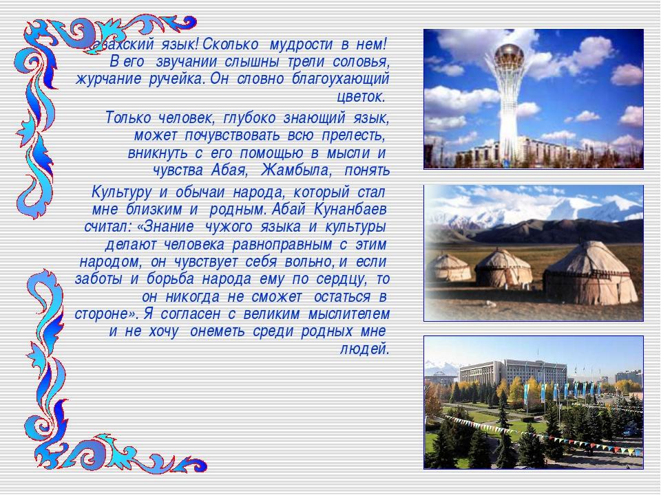 Казахский язык! Сколько мудрости в нем! В его звучании слышны трели соловья,...