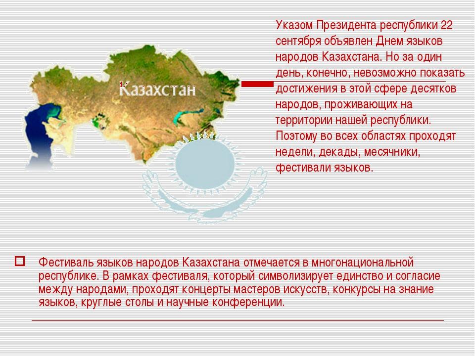 Фестиваль языков народов Казахстана отмечается в многонациональной республике...