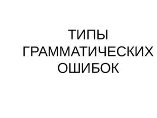 ТИПЫ ГРАММАТИЧЕСКИХ ОШИБОК