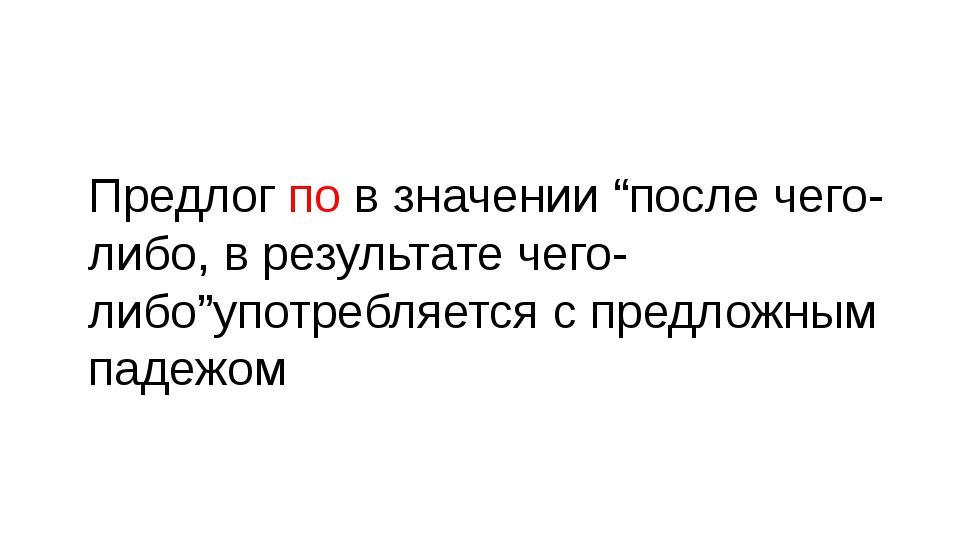 """Предлог по в значении """"после чего-либо, в результате чего-либо""""употребляется..."""