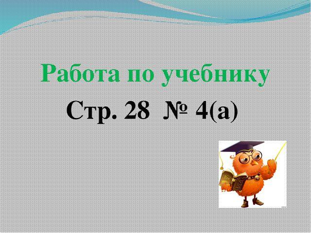 Работа по учебнику Стр. 28 № 4(а)