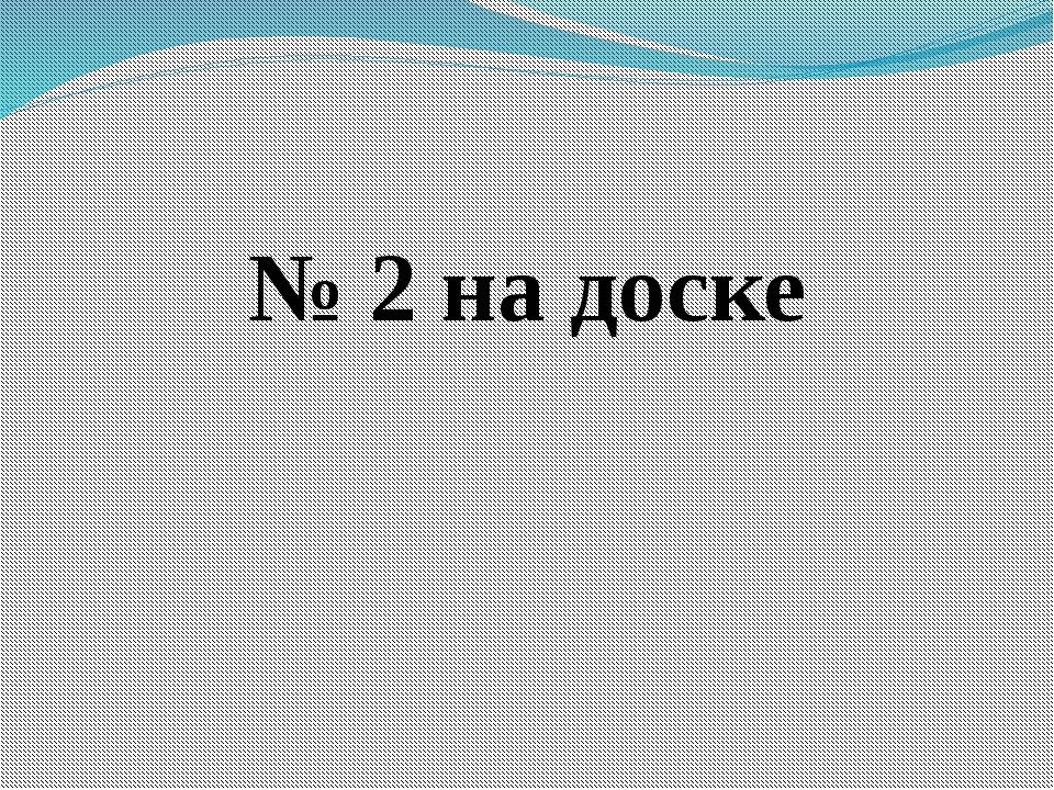 № 2 на доске