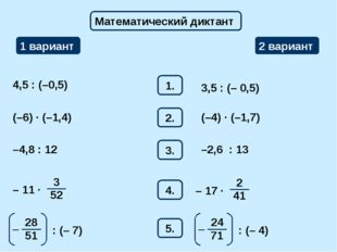 Математический диктант 1 вариант 2 вариант 1. 4,5 : (–0,5) 3,5 : (– 0,5) 2. (