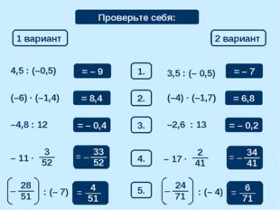 Математический диктант 1 вариант 2 вариант 1. 4,5 : (–0,5) = – 9 3,5 : (– 0,5