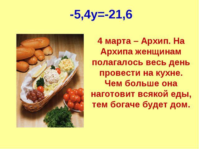-5,4y=-21,6 4 марта – Архип. На Архипа женщинам полагалось весь день провести...