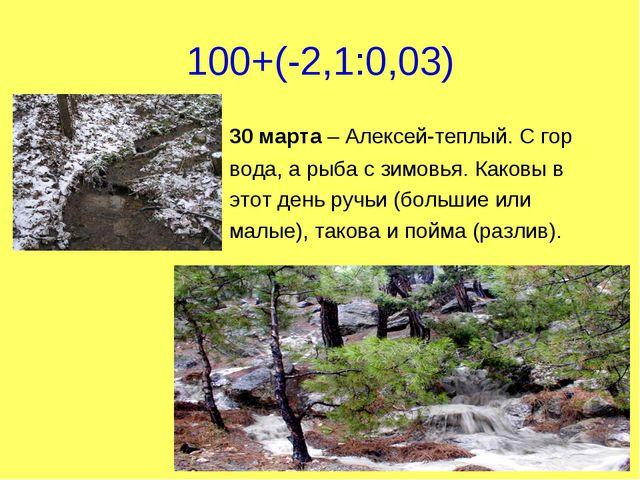100+(-2,1:0,03) 30 марта – Алексей-теплый. С гор вода, а рыба с зимовья. Како...