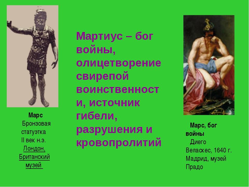 Мартиус – бог войны, олицетворение свирепой воинственности, источник гибели,...