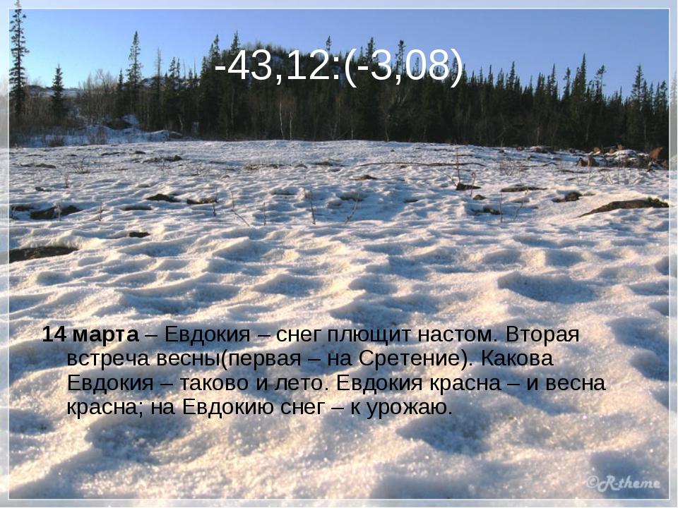 -43,12:(-3,08) 14 марта – Евдокия – снег плющит настом. Вторая встреча весны(...