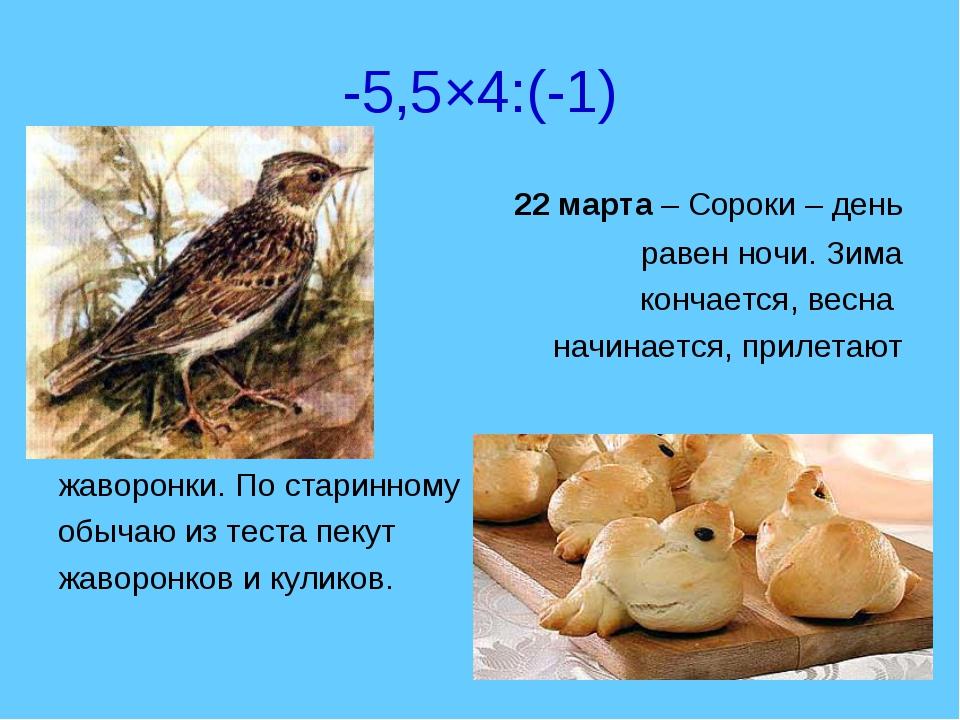 -5,5×4:(-1) 22 марта – Сороки – день равен ночи. Зима кончается, весна начина...