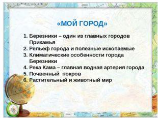 «МОЙ ГОРОД» Березники – один из главных городов Прикамья Рельеф города и поле