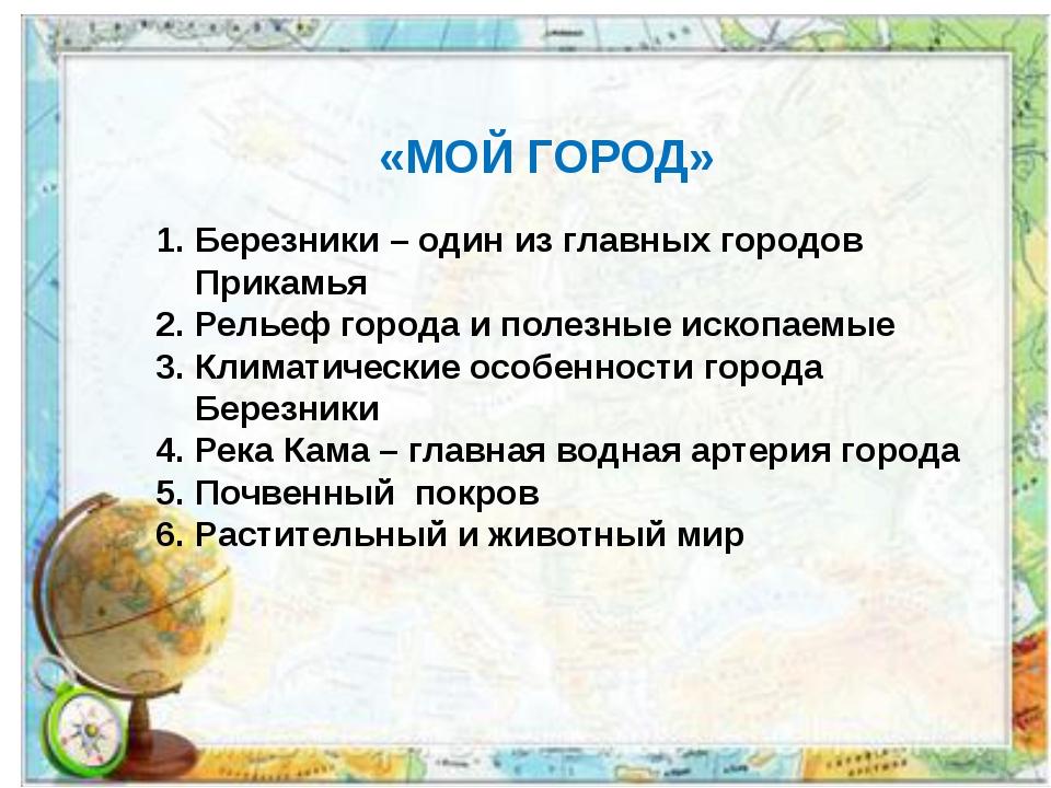 «МОЙ ГОРОД» Березники – один из главных городов Прикамья Рельеф города и поле...