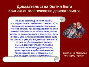 Доказательства бытия Бога Критика онтологического доказательства Но если он в